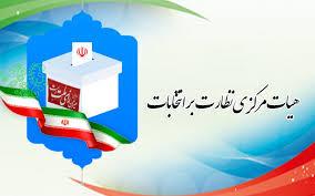 معرفی معاونان دبیرخانه هیات مرکزی نظارت بر انتخابات شوراهای اسلامی