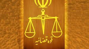 تسریع در تبدیل شرکت های تجاری با دستور رییس قوه قضاییه + سند