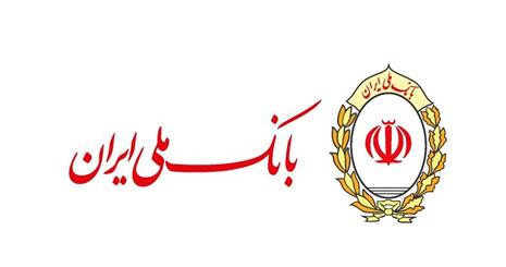 بانک ملی ایران تسهیلات پرداختی به مشتریان را بلوکه نمی کند
