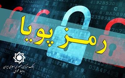 روابط عمومی بانک مرکزی اعلام کرد: رفع مشکلات فنی رمز دوم پویا در بانکها