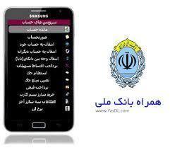 «همراه بانک» بانک ملی ایران به روزرسانی شد