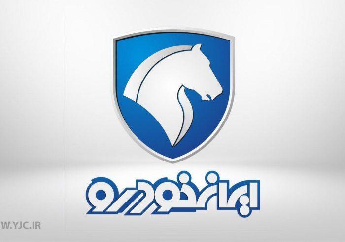 طرح جدید فروش فوری محصولات ایرانخودرو آغاز شد