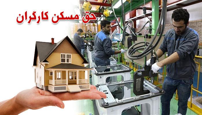 تصویب حق مسکن ۴۵۰ هزار تومانی کارگران در دولت