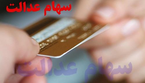 همه بانکها کارت اعتباری سهام عدالت را تا آخر اردیبهشت صادر میکنند
