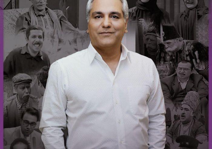 مهران مدیری بیمه تامین اجتماعی نیست!