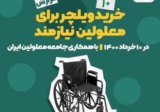 دهم های ده تومانی خرداد ماه ۱۴۰۰