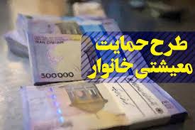 بسته معیشتی ماه رمضان فردا واریز میشود